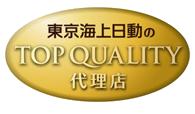 東京海上日動のtopquality代理店