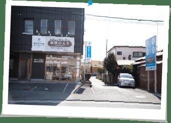 保険のえき 平塚営業所